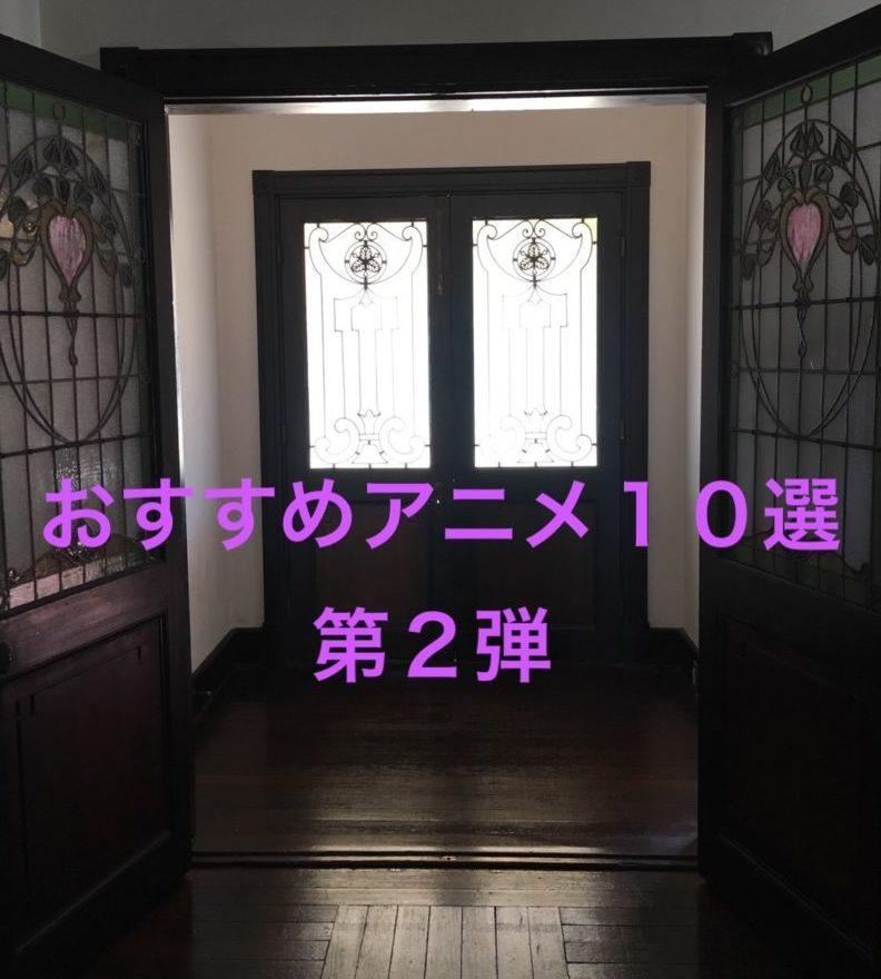 おすすめアニメ10選 第2弾